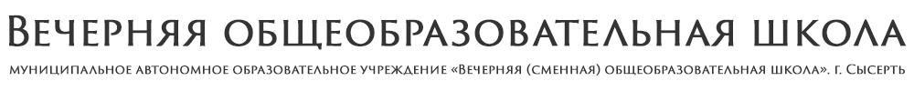 """МАОУ """"Вечерняя (сменная) общеобразовательная школа"""" г. Сысерть"""